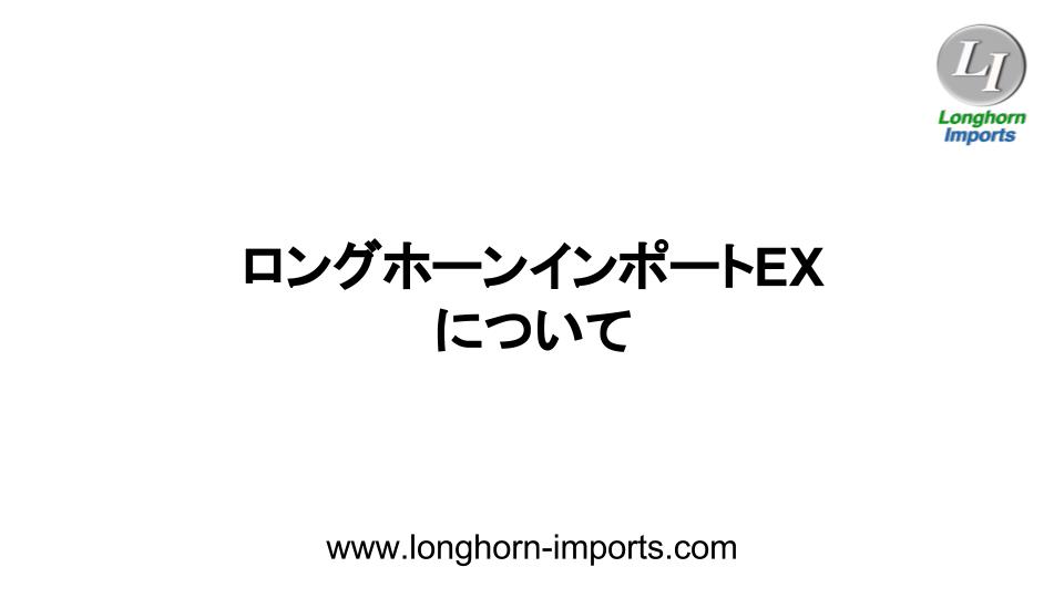 ロングホーンインポートEXについて